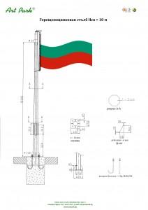 Към пилоните за знамена има включено вътрешно въже