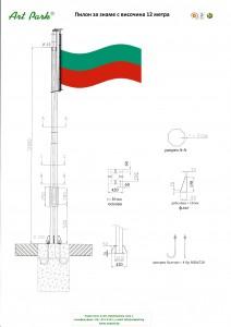 Знамето се издига посредством полипропиленово въже, като достига височина от 4 до 50 метра