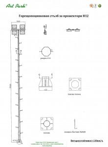 Различни височини на стълбове и пилони за прожектори