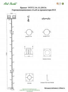 качествени стълбове за прожектори