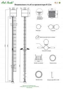 стълбове за прожектори с асансьоор, предпазна стълба или стъпала във вътрешността им