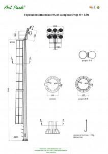 Стоманен горещо поцинкован стълб за прожектори със стълба
